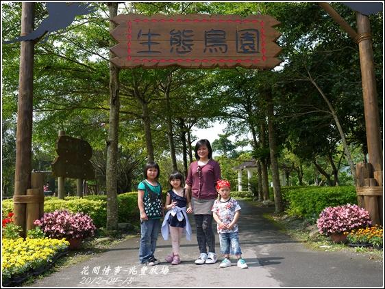 2012-04-兆豐牧場4