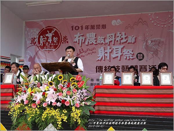 101年布農族丹社族群射耳祭暨傳統競賽63