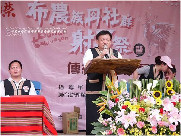 101年布農族丹社族群射耳祭暨傳統競賽73