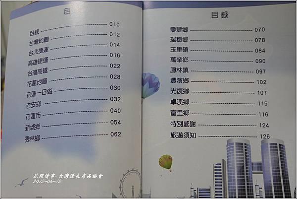 台灣優良商品協會10