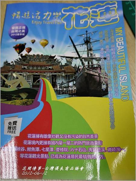 台灣優良商品協會6