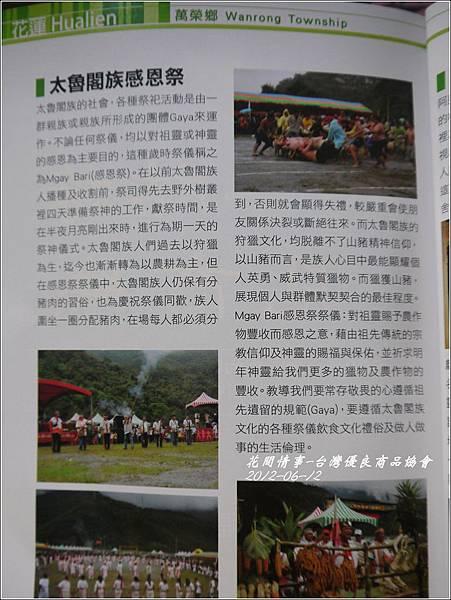 台灣優良商品協會8