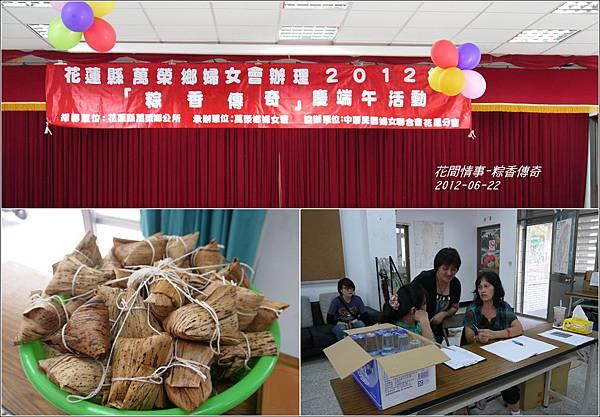 2012-粽香傳奇1