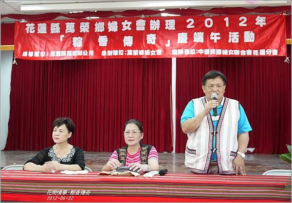 2012-粽香傳奇8