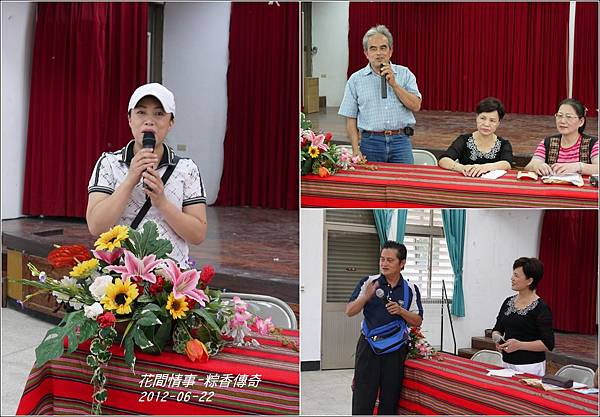 2012-粽香傳奇9