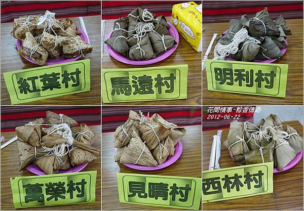 2012-粽香傳奇16
