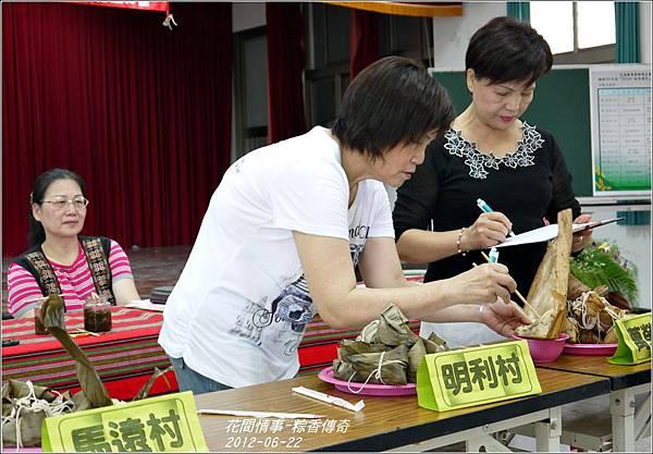 2012-粽香傳奇17