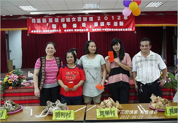 2012-粽香傳奇21