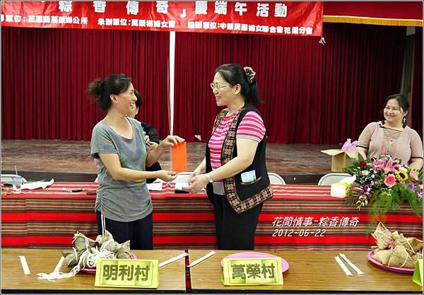 2012-粽香傳奇25