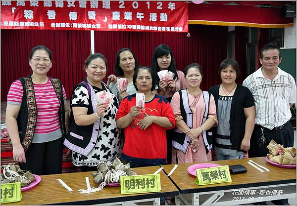 2012-粽香傳奇27