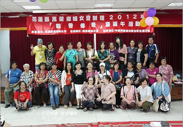 2012-粽香傳奇28