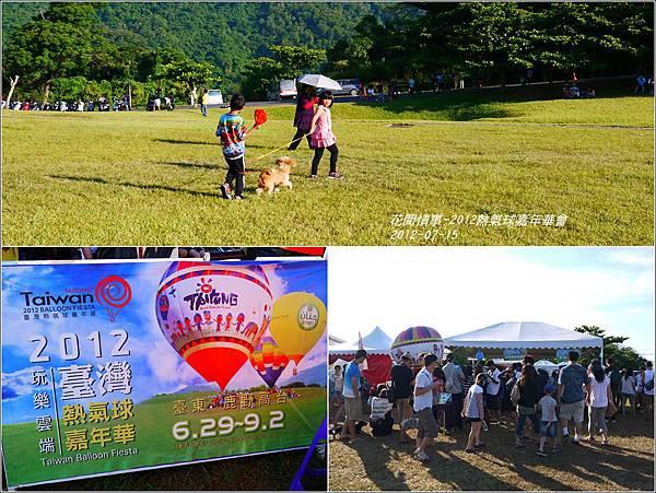 2012-熱氣球嘉年華會2