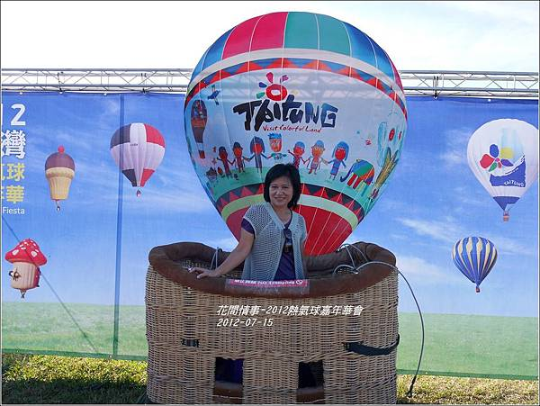 2012-熱氣球嘉年華會4