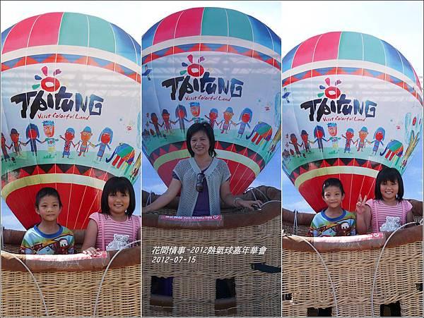 2012-熱氣球嘉年華會5