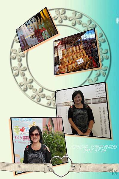 2012-08-宜蘭餅發明館10