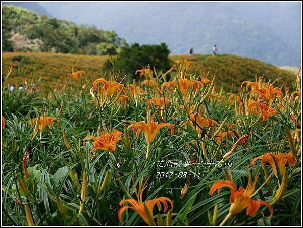 2012-08-六十石山59