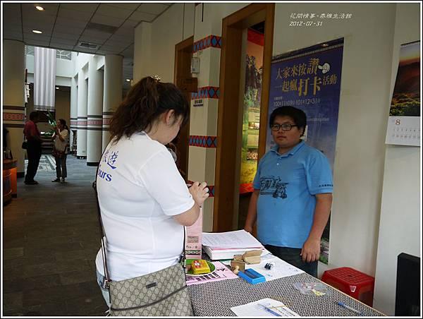 2012-泰雅生活館9