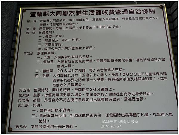 2012-泰雅生活館12