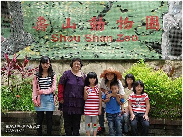 2012-08-高雄壽山動物園18