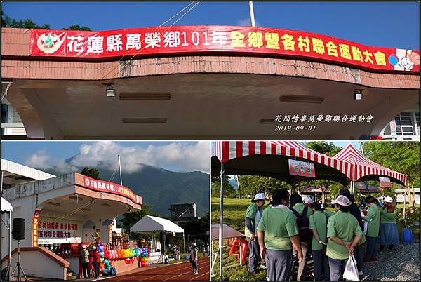 2012-09-萬榮鄉鄉運1