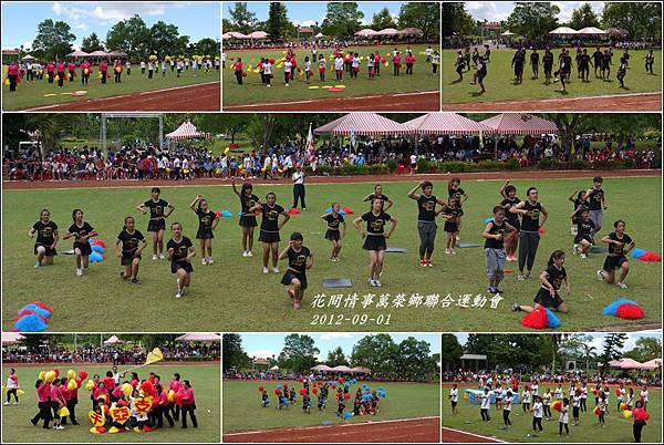 2012-09-萬榮鄉鄉運18