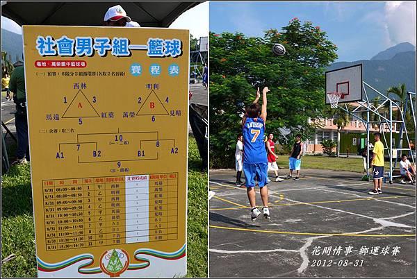 2012-08-鄉運球賽3