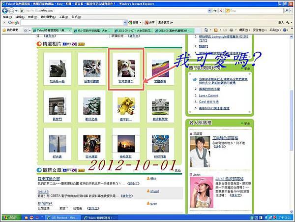 2012-10-01-精選相1