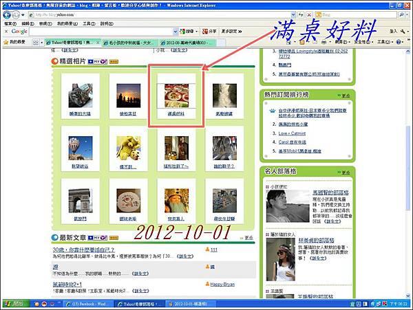 2012-10-01-精選相2