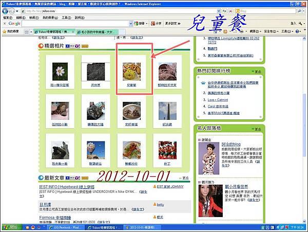 2012-10-01-精選相3