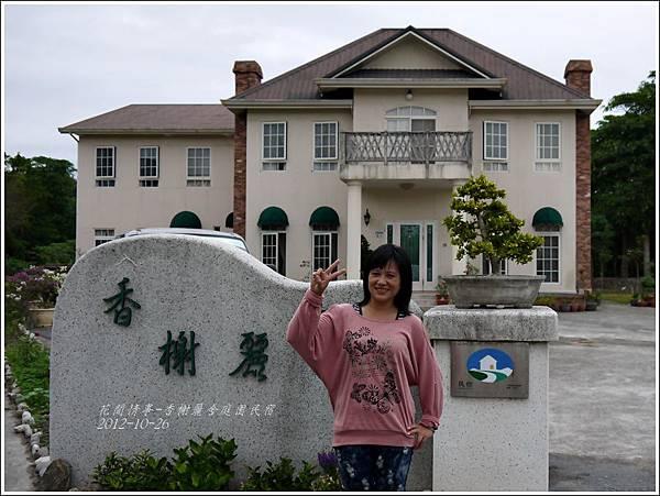 2012-10-香榭麗舍庭園民宿19