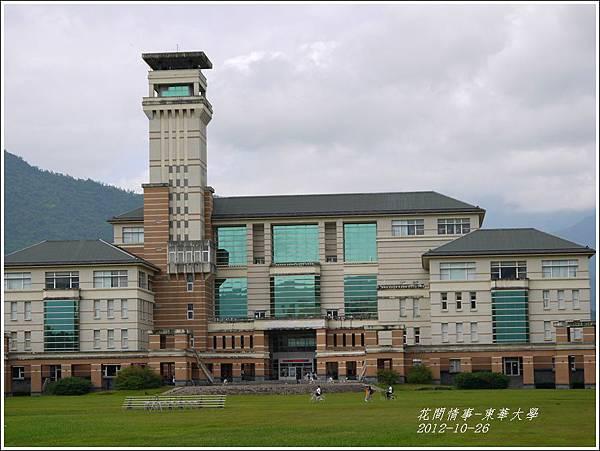 2012-11-東華大學28