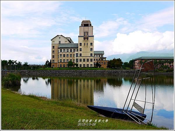 2012-11-東華大學1