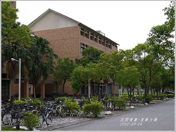 2012-11-東華大學3