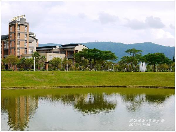 2012-11-東華大學8