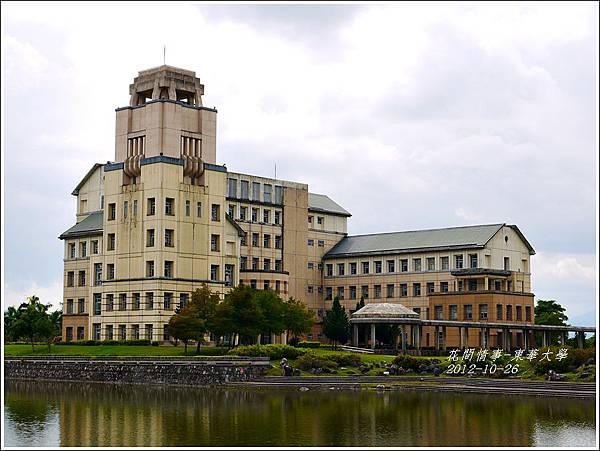 2012-11-東華大學9
