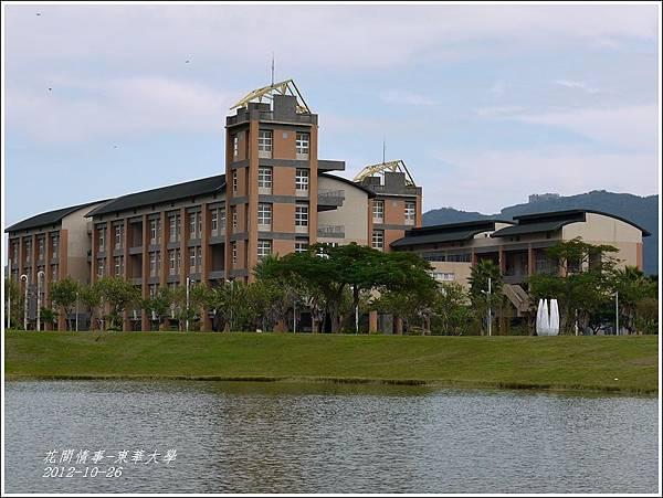 2012-11-東華大學10