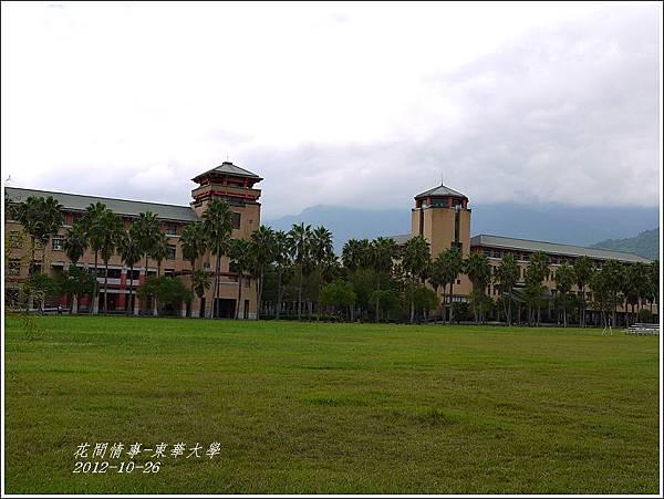 2012-11-東華大學12