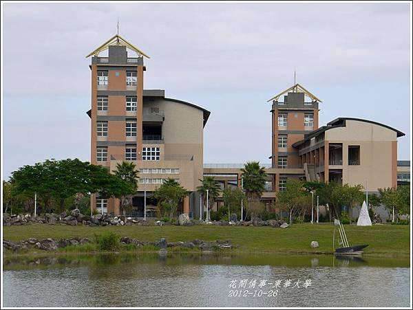 2012-11-東華大學14