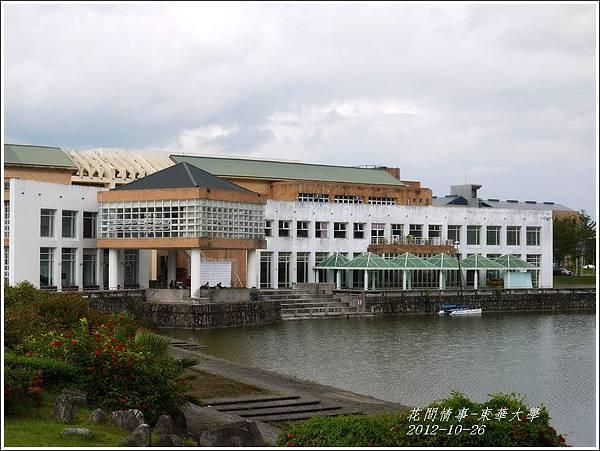 2012-11-東華大學15