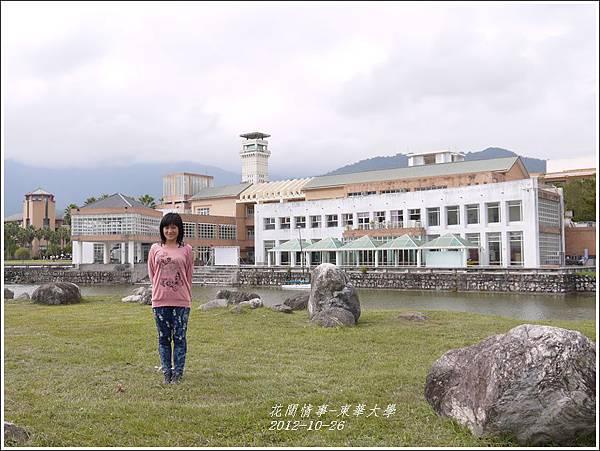 2012-11-東華大學23