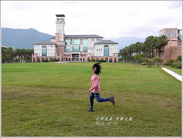 2012-11-東華大學24