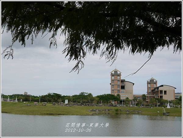 2012-11-東華大學25