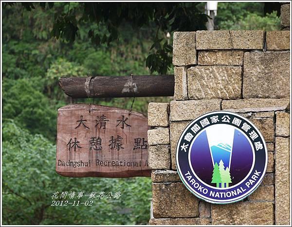 2012-11-蘇花公路1