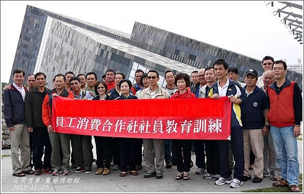 2012-蘭陽博物館1