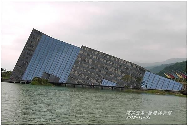 2012-蘭陽博物館12