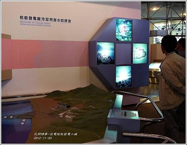 2012-11-台電核能發電二廠11