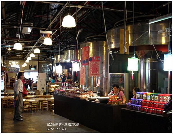 2012-11-宜蘭酒廠2