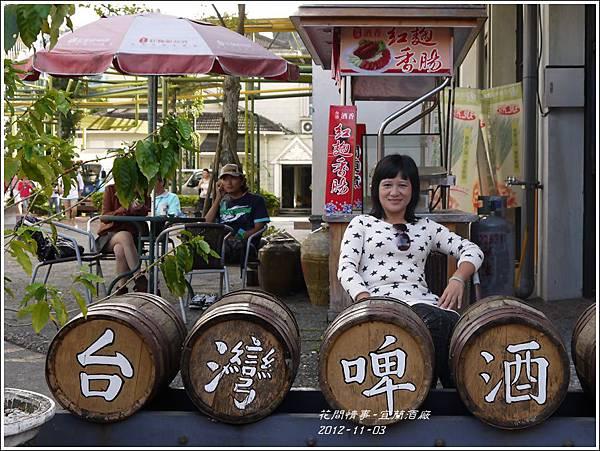 2012-11-宜蘭酒廠13