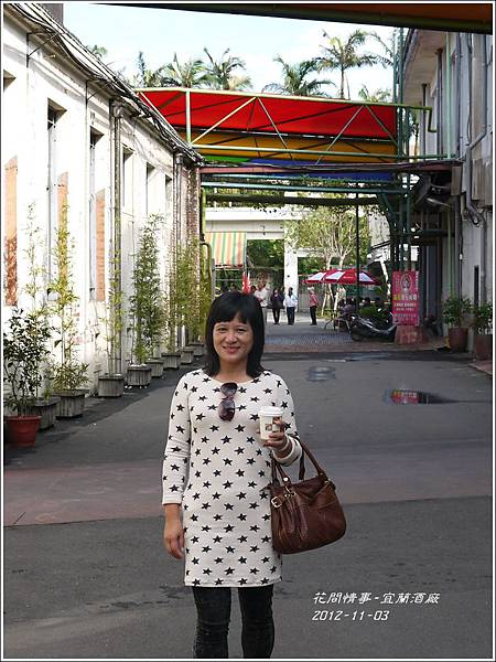 2012-11-宜蘭酒廠16