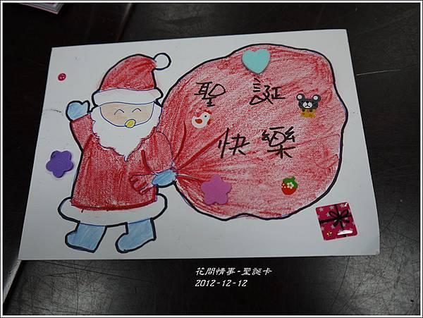 2012-12-聖誕卡2